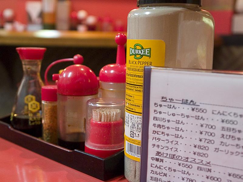 spice_durkee_akebono.jpg