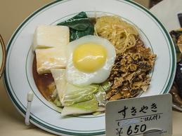 sukiyaki_sample650_mikado.jpg