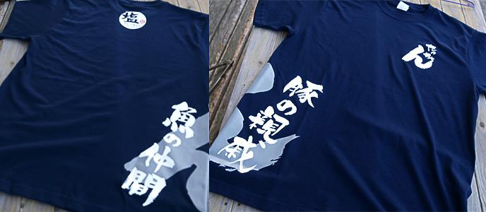 t-shirts_tachan.jpg