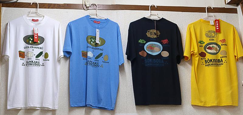 t_shirts_wide_3kaku.jpg