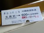 ticket_neop.jpg