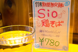 torisio_pop_gochi.jpg