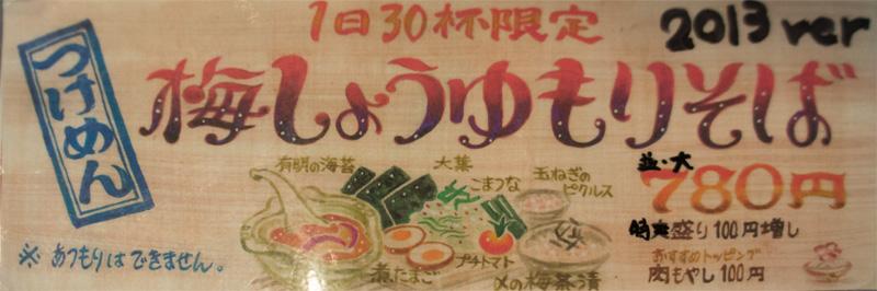 umesyoumorisoba_menu.jpg