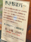yasaibar_pop_sakura.jpg