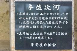 yosachigar02.jpg