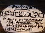 yudejikan_motonari.jpg